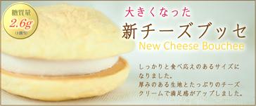 新チーズブッセ