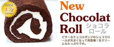新ショコラロール