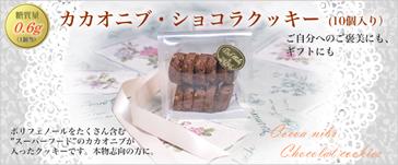 カカオニブ・ショコラクッキー