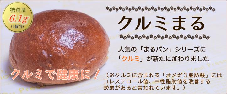 bnr_kurumimaru